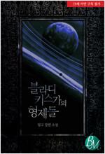 [합본] [BL] 블라디키스가의 형제들 (개정판) (전2권/완결)