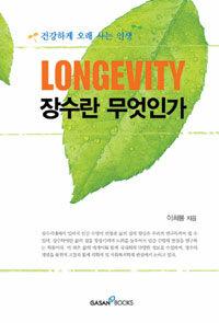 (Longevity) 장수란 무엇인가 : 건강하게 오래 사는 인생