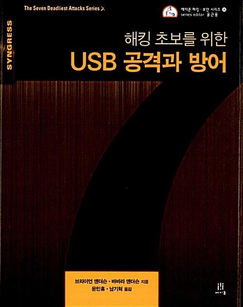 해킹 초보를 위한 USB 공격과 방어