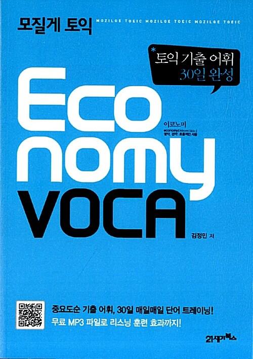 모질게 토익 Economy VOCA