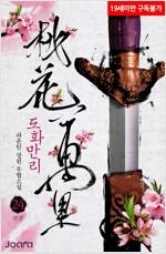 [세트] 도화만리 (총24권/완결)