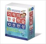 기적의 한글 학습 10권 완성 세트 - 전10권