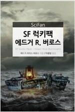 SF 럭키팩 에드거 R. 버로스 - SciFan 제71권