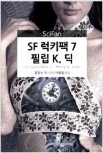 SF 럭키팩 7 필립 K. 딕 - SciFan 제70권
