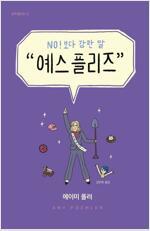예스 플리즈 : NO!보다 강한 말 - 코믹 릴리프 02