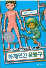 복제인간 윤봉구