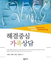 해결중심 가족상담