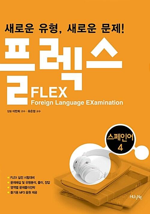 FLEX 스페인어 4