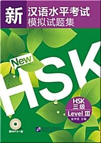 新漢語水平考試模擬試題集 HSK 三級 (Paperback + MP3 CD)