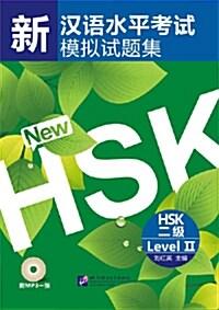 新漢語水平考試模擬試題集 HSK 二級 (Paperback + MP3 CD)