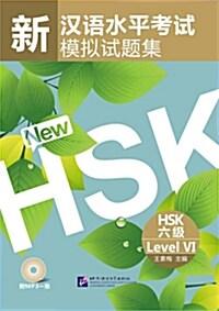新漢語水平考試模擬試題集 HSK 六級 (Paperback + CD)