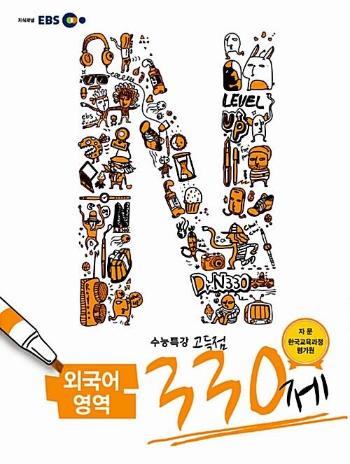 EBS 수능특강 고득점 N제 외국어영역 330제