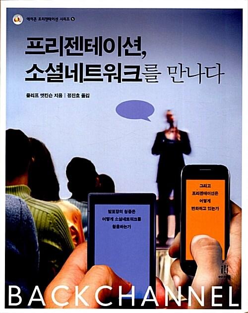 프리젠테이션, 소셜네트워크를 만나다