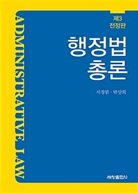행정법 총론 = 제3전정판