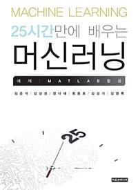 (25시간만에 배우는) 머신러닝 예제 : MATLAB 활용