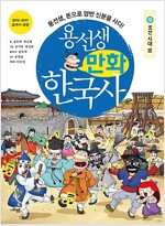 용선생 만화 한국사 9 : 조선 시대 3