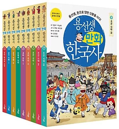 [세트] 용선생 만화 한국사 1~9 세트 - 전9권