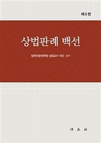 상법판례 백선 / 제5판