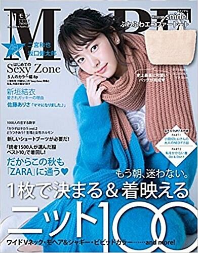 MORE (モア) 2017年 11月號 (雜誌, 月刊)