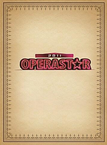 오페라스타 2011 [2CD]