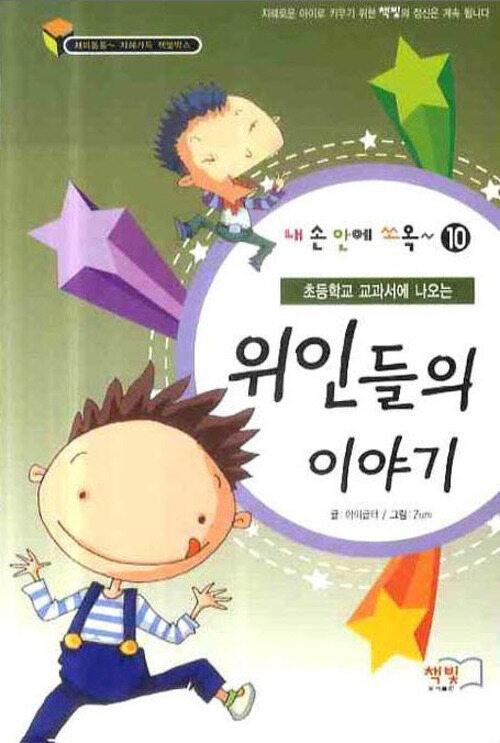 위인들의 이야기(내손안에쏘옥시리즈10)
