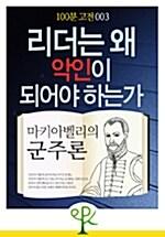 [100분 고전 003] 리더는 왜 악인이 되어야 하는가 - 마키아벨리의 《군주론》