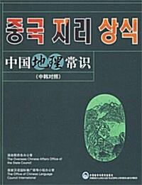 中國地理常識 (中韓對照)