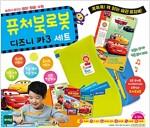 리틀 퓨처북 로봇 디즈니 카3 세트
