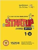숨마쿰라우데 스타트업 중학 수학 1-상 (2021년용)
