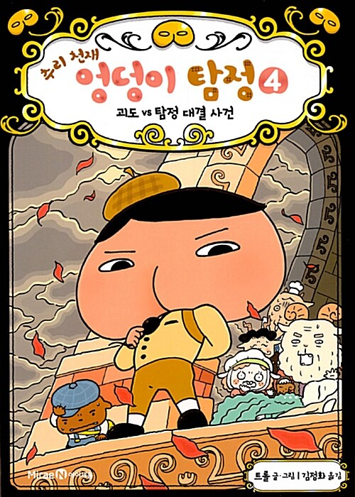 추리 천재 엉덩이 탐정 4