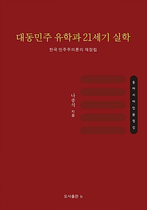 대동민주 유학과 21세기 실학