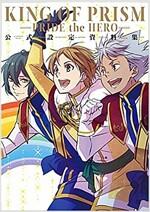 KING OF PRISM -PRIDE the HERO- 公式設定資料集 (單行本(ソフトカバ-))