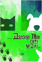 [합본] 고양이와 개에 대한 보고서 (전2권/완결)