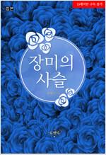 [합본] 장미의 사슬 (개정판) (전2권/완결)