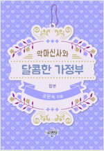 [합본] 악마신사와 달콤한 가정부 (전2권/완결)