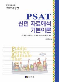 PSAT 신헌 자료해석 : 기본이론 개정판