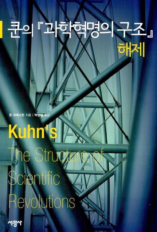쿤의 과학혁명의 구조 해제
