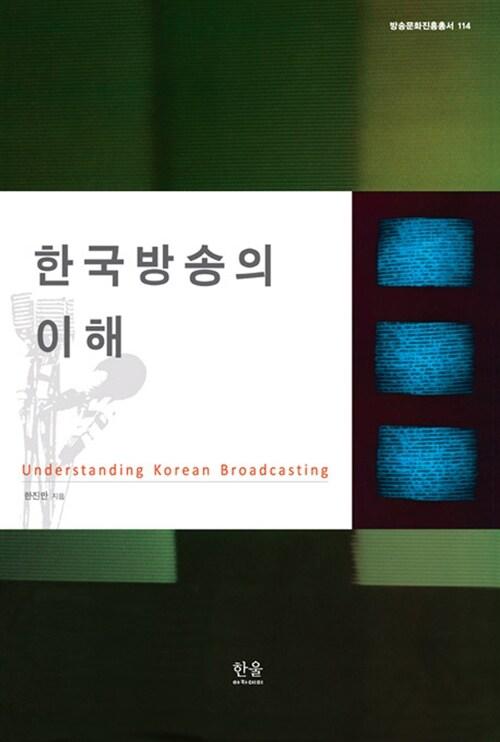한국방송의 이해 (양장)