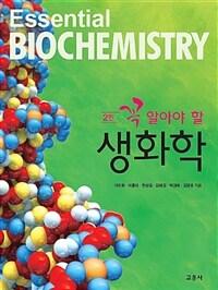 꼭 알아야 할 생화학