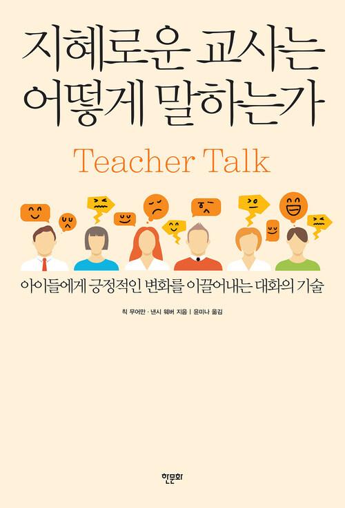 지혜로운 교사는 어떻게 말하는가
