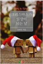 [BL] 크리스마스가 일상이 되는 날 : 한뼘 BL 컬렉션 24