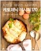 [중고] 지방을 태우는 다이어트 케토제닉 레시피 170