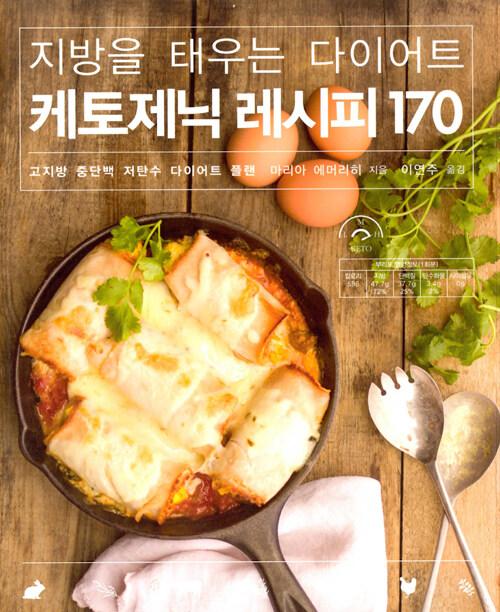 (지방을 태우는 다이어트) 케토제닉 레시피 170 : 고지방 중단백 저탄수 다이어트 플랜