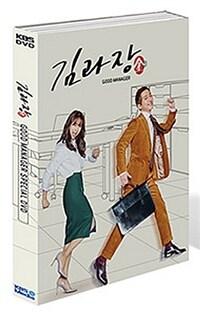 김과장 [비디오녹화자료] = [Special ed.]