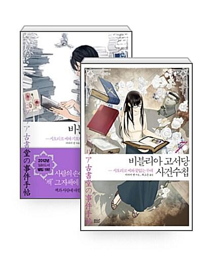 [세트] 비블리아 고서당 사건수첩 1~7 세트 - 전7권