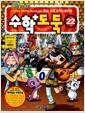 [중고] 코믹 메이플 스토리 수학도둑 22