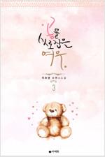 곰을 사로잡은 여우 3권 (완결)
