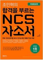 조민혁의 합격을 부르는 NCS 자소서