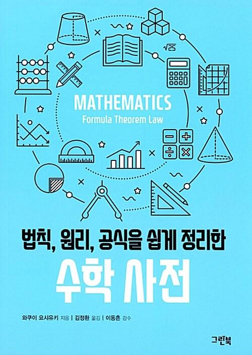 수학 사전