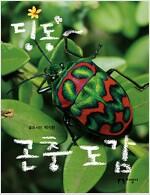 딩동~ 곤충 도감